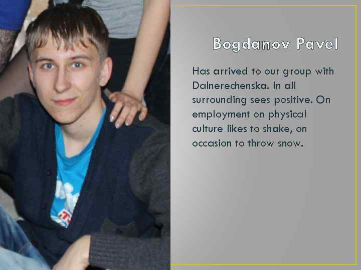 Bogdanov Pavel • Has arrived to our group with Dalnerechenska. In all surrounding sees
