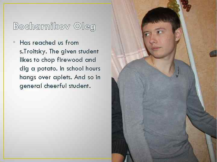 Bocharnikov Oleg • Has reached us from s. Troitsky. The given student likes to