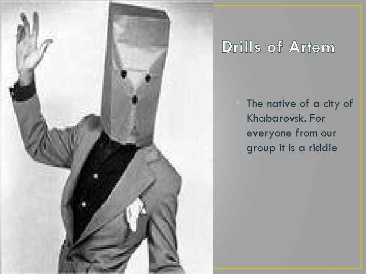 Drills of Artem • The native of a city of Khabarovsk. For everyone from