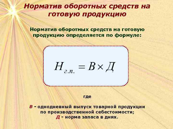 Норматив оборотных средств на готовую продукцию определяется по формуле: где В - однодневный выпуск