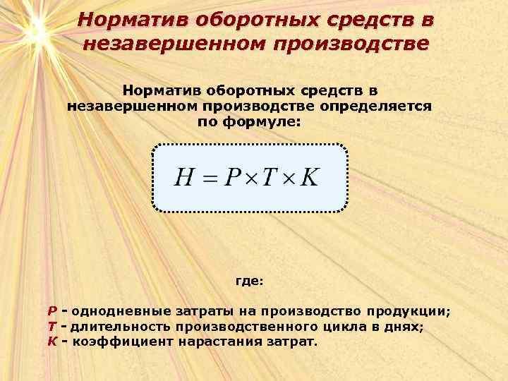 Норматив оборотных средств в незавершенном производстве определяется по формуле: где: Р - однодневные затраты