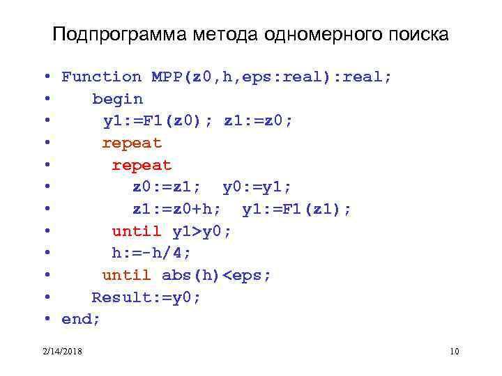 Подпрограмма метода одномерного поиска • Function MPP(z 0, h, eps: real): real; • begin