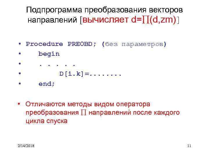Подпрограмма преобразования векторов направлений [вычисляет d= (d, zm)] • Procedure PREOBD; (без параметров) •