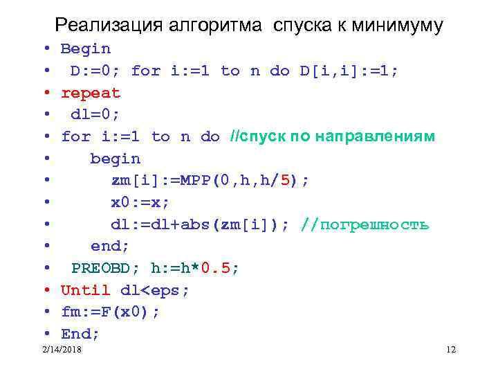 Реализация алгоритма спуска к минимуму • • • • Begin D: =0; for i: