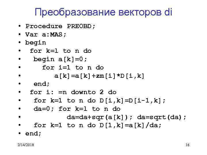 Преобразование векторов di • • • • Procedure PREOBD; Var a: MAS; begin for