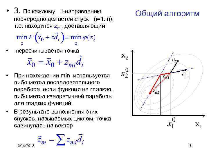 • 3. По каждому i-направлению поочередно делается спуск (i=1. . n), т. е.