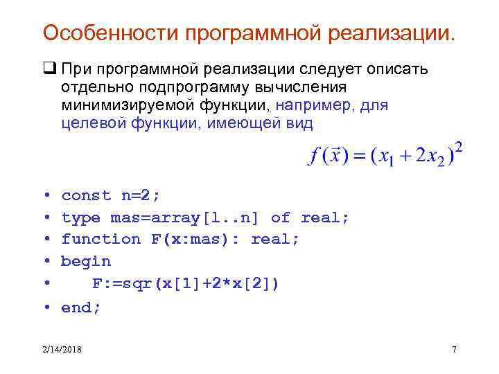 Особенности программной реализации. q При программной реализации следует описать отдельно подпрограмму вычисления минимизируемой функции,