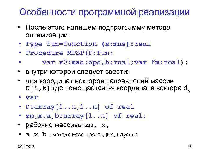 Особенности программной реализации • После этого напишем подпрограмму метода оптимизации: • Type fun=function (x: