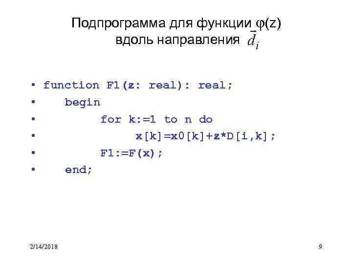 Подпрограмма для функции (z) вдоль направления • function F 1(z: real): real; • begin