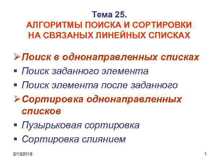 Тема 25. АЛГОРИТМЫ ПОИСКА И СОРТИРОВКИ НА СВЯЗАНЫХ ЛИНЕЙНЫХ СПИСКАХ Ø Поиск в однонаправленных