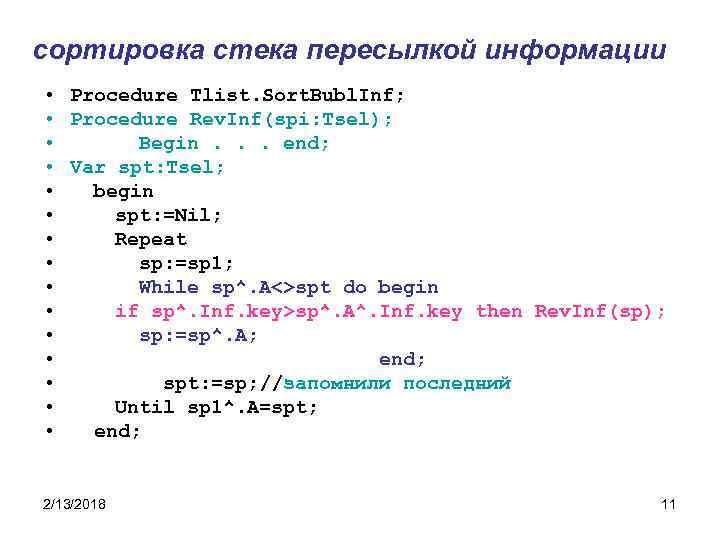 сортировка стека пересылкой информации • Procedure Tlist. Sort. Bubl. Inf; • Procedure Rev. Inf(spi: