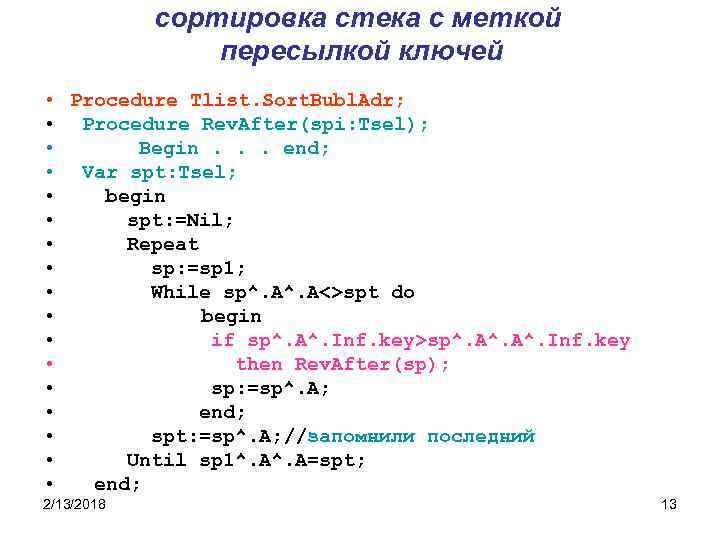 сортировка стека с меткой пересылкой ключей • Procedure Tlist. Sort. Bubl. Adr; • Procedure