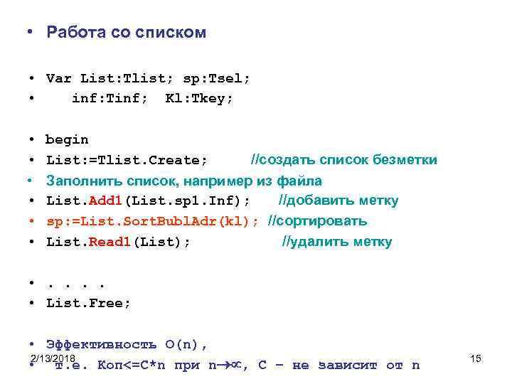 • Работа со списком • Var List: Tlist; sp: Tsel; • inf: Tinf;