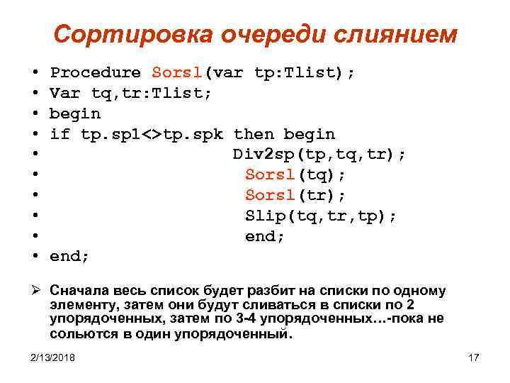 Сортировка очереди слиянием • • • Procedure Sorsl(var tp: Tlist); Var tq, tr: Tlist;