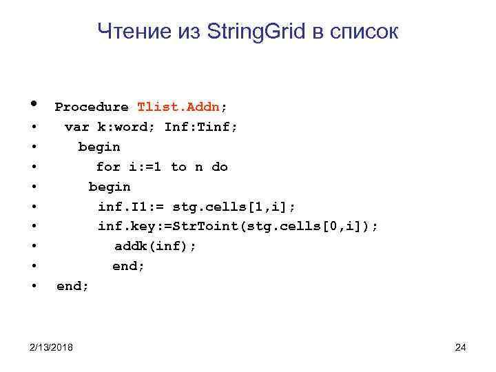 Чтение из String. Grid в список • • • Procedure Tlist. Addn; var k: