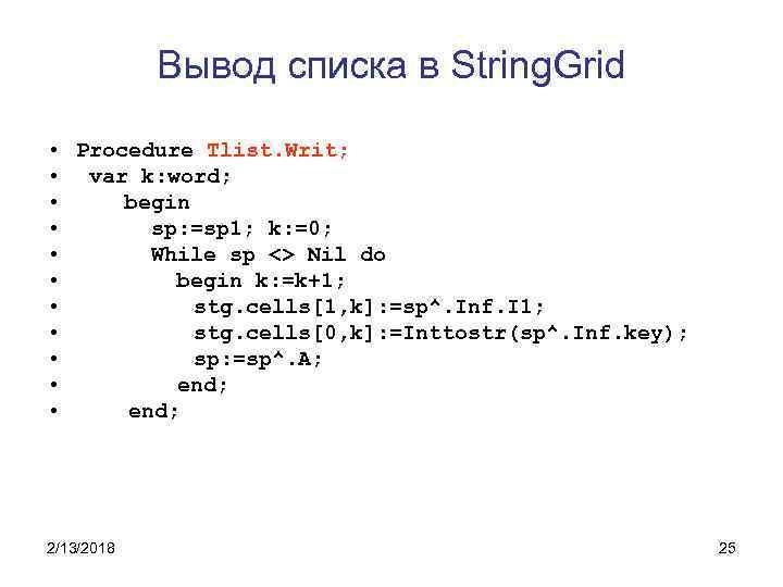 Вывод списка в String. Grid • Procedure Tlist. Writ; • var k: word; •
