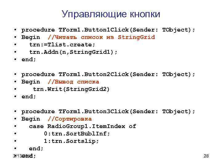 Управляющие кнопки • procedure TForm 1. Button 1 Click(Sender: TObject); • Begin //Читать список
