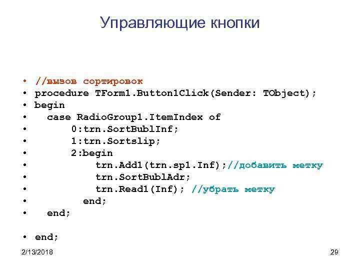 Управляющие кнопки • //вызов сортировок • procedure TForm 1. Button 1 Click(Sender: TObject); •