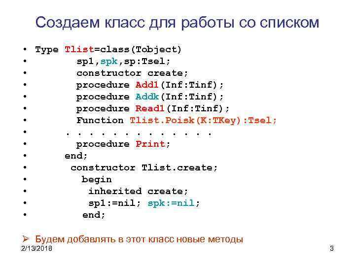 Создаем класс для работы со списком • Type Tlist=class(Tobject) • sp 1, spk, sp: