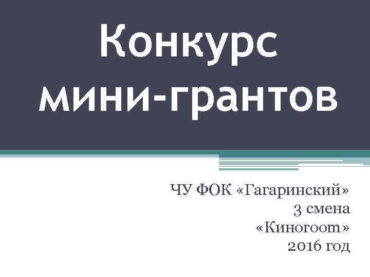 Конкурс мини-грантов ЧУ ФОК «Гагаринский» 3 смена «Киноroom» 2016 год