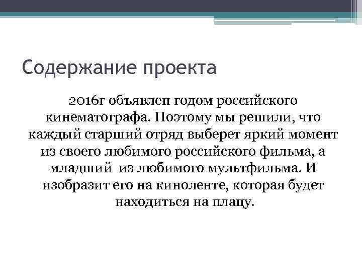 Содержание проекта 2016 г объявлен годом российского кинематографа. Поэтому мы решили, что каждый старший