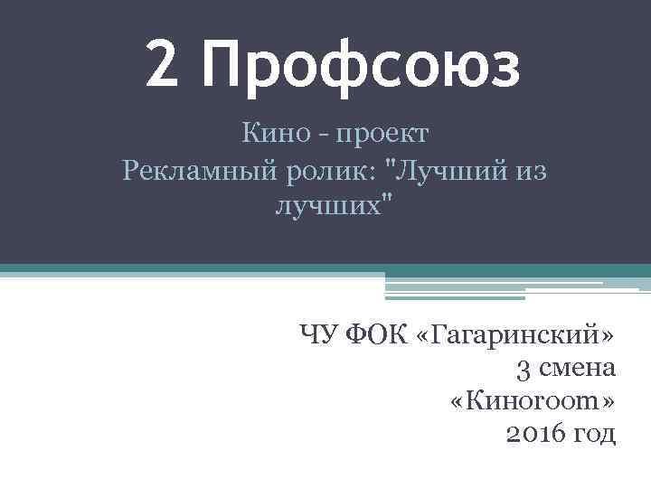 2 Профсоюз Кино - проект Рекламный ролик: