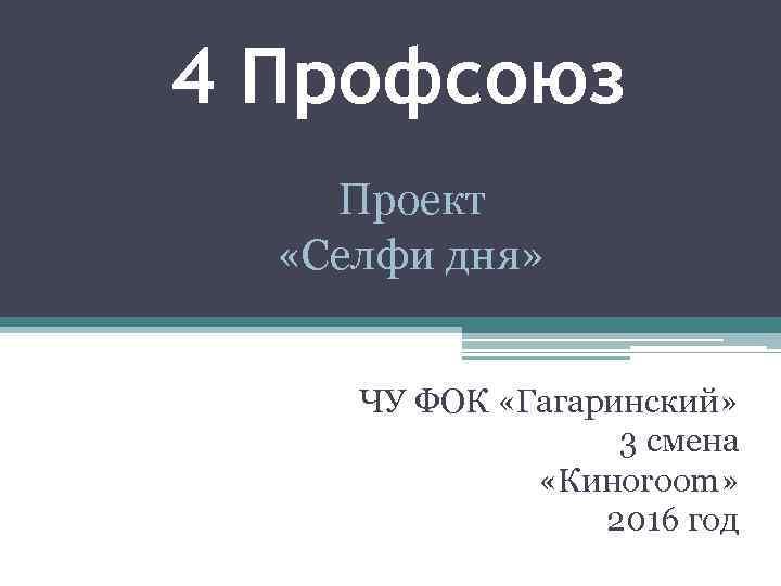 4 Профсоюз Проект «Селфи дня» ЧУ ФОК «Гагаринский» 3 смена «Киноroom» 2016 год