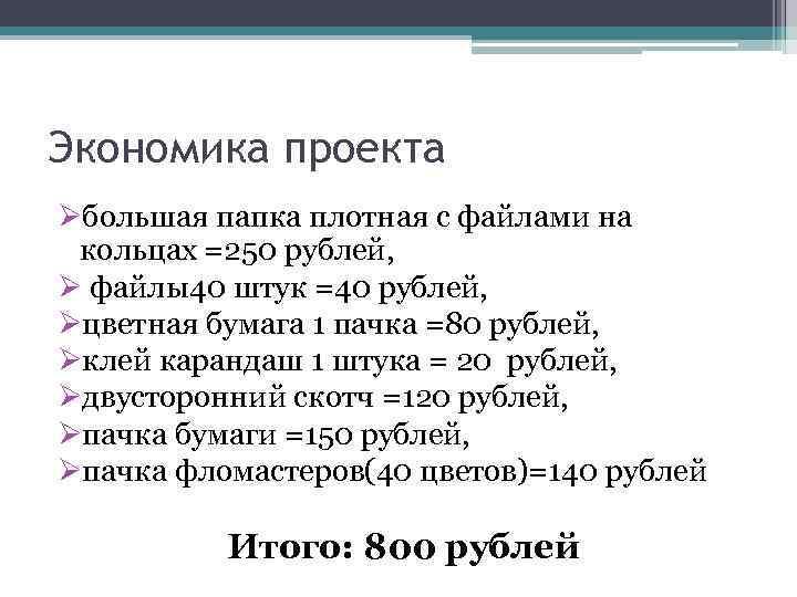 Экономика проекта Øбольшая папка плотная с файлами на кольцах =250 рублей, Ø файлы40 штук