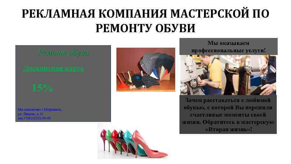РЕКЛАМНАЯ КОМПАНИЯ МАСТЕРСКОЙ ПО РЕМОНТУ ОБУВИ Ремонт обуви Мы оказываем профессиональные услуги! Дисконтная карта