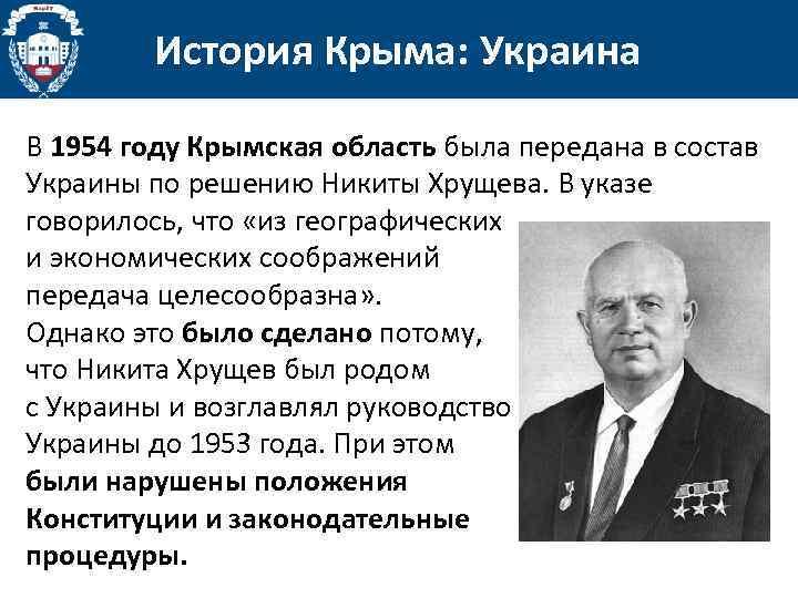 История Крыма: Украина В 1954 году Крымская область была передана в состав Украины по