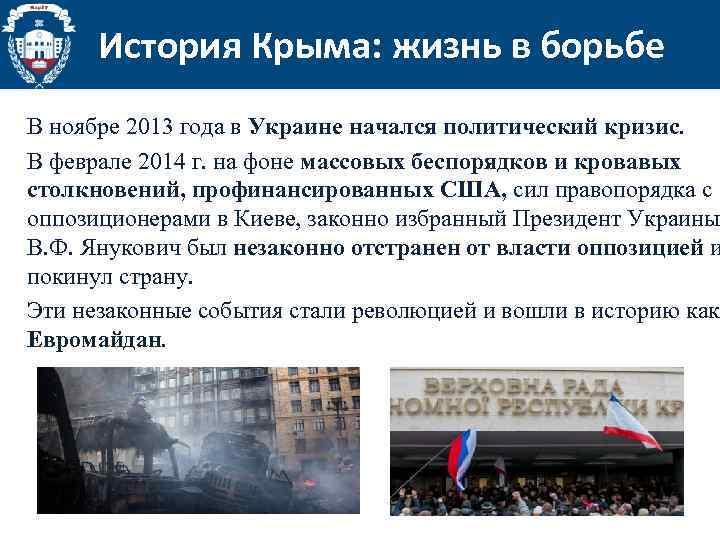 История Крыма: жизнь в борьбе В ноябре 2013 года в Украине начался политический кризис.