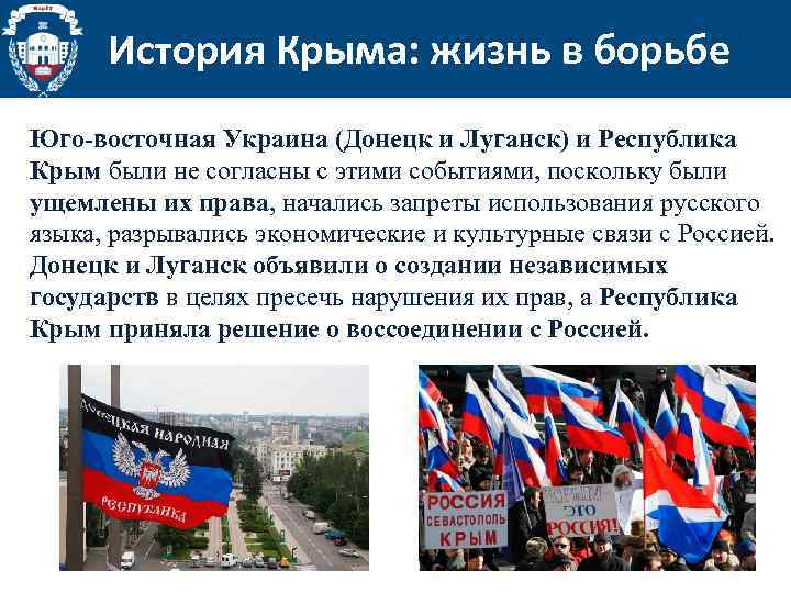 История Крыма: жизнь в борьбе Юго-восточная Украина (Донецк и Луганск) и Республика Крым были