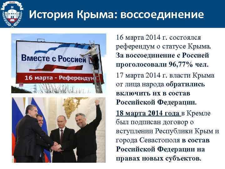 История Крыма: воссоединение 16 марта 2014 г. состоялся референдум о статусе Крыма. За воссоединение
