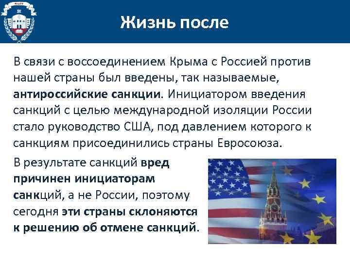 Жизнь после В связи с воссоединением Крыма с Россией против нашей страны был введены,