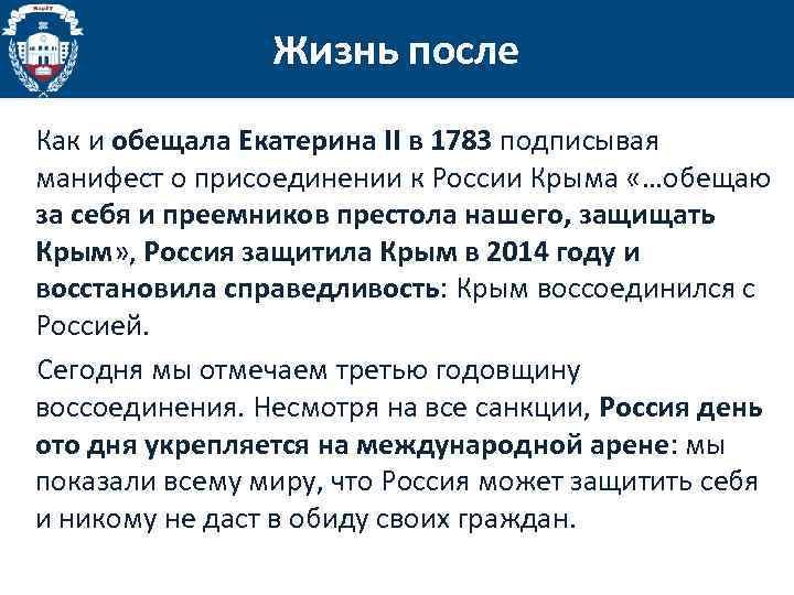 Жизнь после Как и обещала Екатерина II в 1783 подписывая манифест о присоединении к