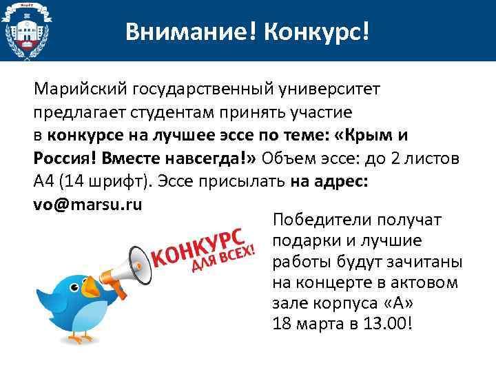 Внимание! Конкурс! Марийский государственный университет предлагает студентам принять участие в конкурсе на лучшее эссе