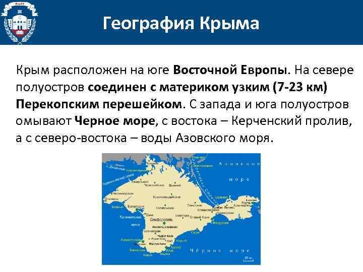 География Крыма Крым расположен на юге Восточной Европы. На севере полуостров соединен с материком