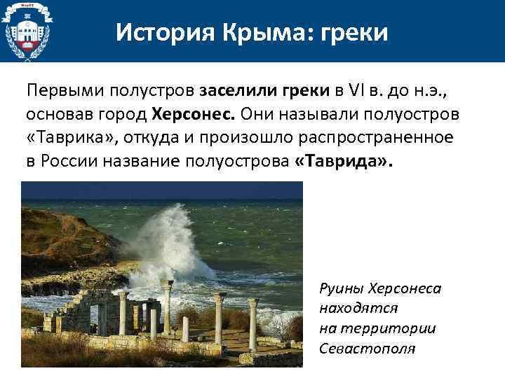 История Крыма: греки Первыми полустров заселили греки в VI в. до н. э. ,