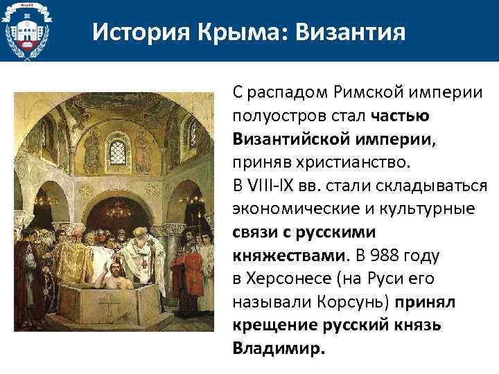 История Крыма: Византия С распадом Римской империи полуостров стал частью Византийской империи, приняв христианство.