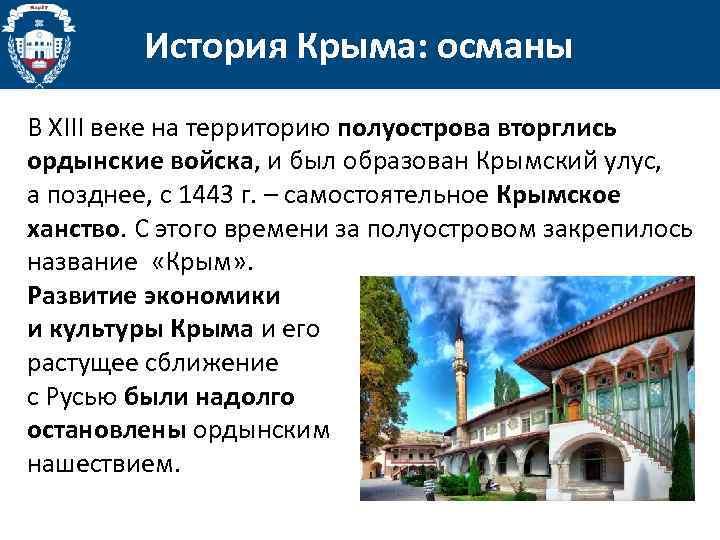 История Крыма: османы В XIII веке на территорию полуострова вторглись ордынские войска, и был
