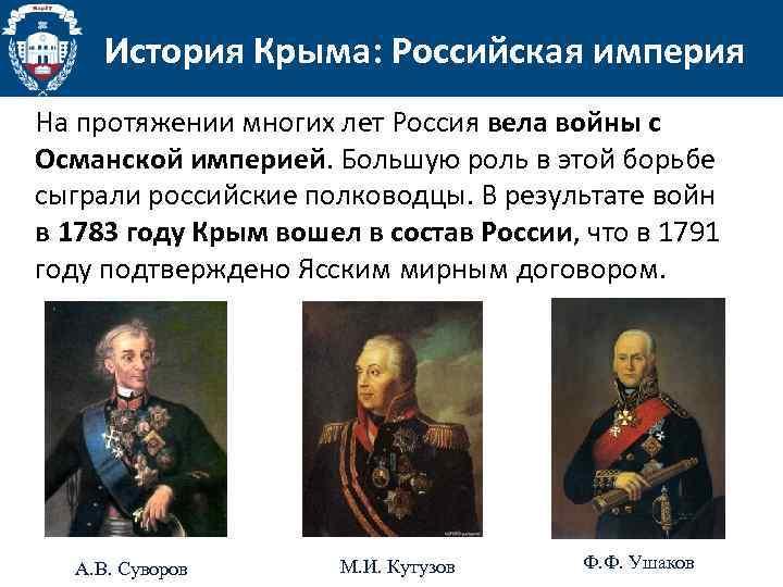 История Крыма: Российская империя На протяжении многих лет Россия вела войны с Османской империей.