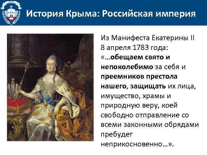 История Крыма: Российская империя Из Манифеста Екатерины II 8 апреля 1783 года: «…обещаем свято