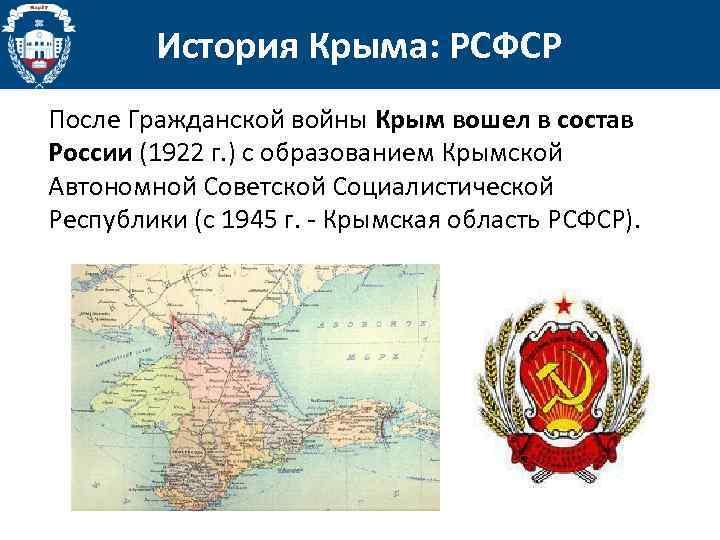 История Крыма: РСФСР После Гражданской войны Крым вошел в состав России (1922 г. )