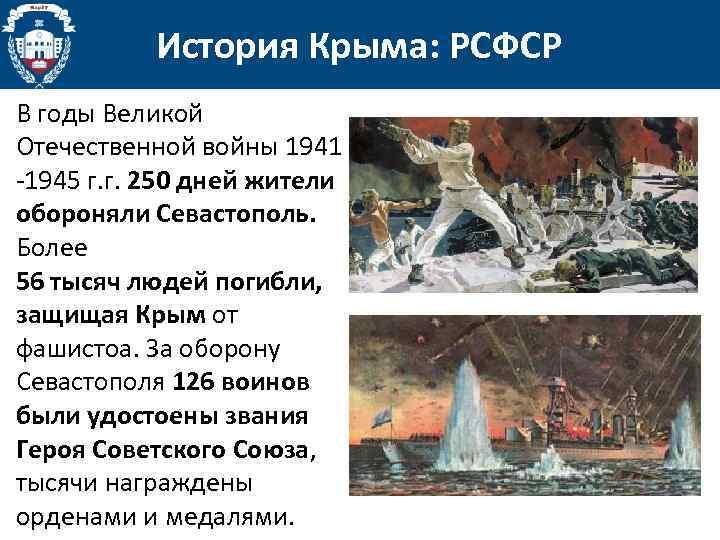 История Крыма: РСФСР В годы Великой Отечественной войны 1941 -1945 г. г. 250 дней