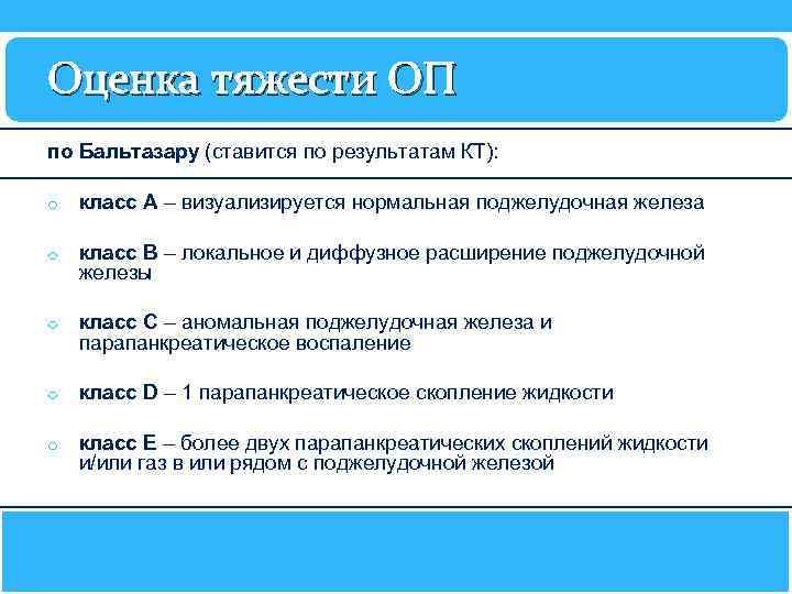 Оценка тяжести ОП по Бальтазару (ставится по результатам КТ): o класс A – визуализируется