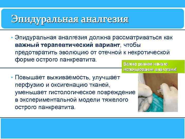 Эпидуральная аналгезия • Эпидуральная аналгезия должна рассматриваться как важный терапевтический вариант, чтобы предотвратить эволюцию