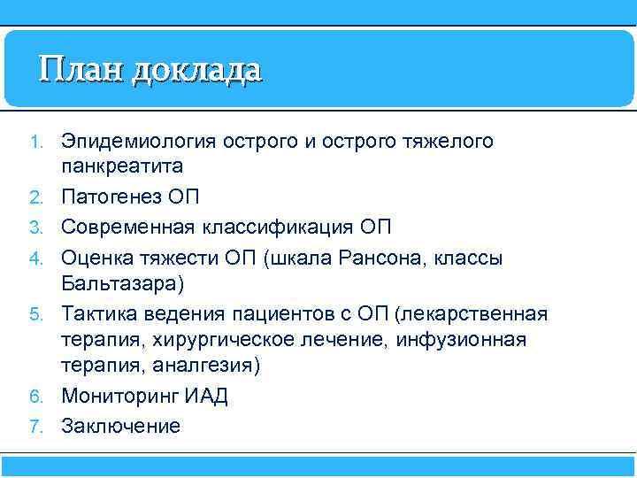 План доклада 1. Эпидемиология острого и острого тяжелого 2. 3. 4. 5. 6. 7.