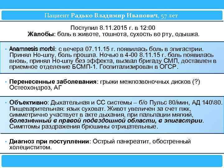 Пациент Радько Владимир Иванович, 57 лет Поступил 8. 11. 2015 г. в 12: 00