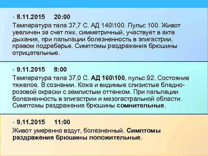• 8. 11. 2015 20: 00 Температура тела 37, 7 С. АД 140100.