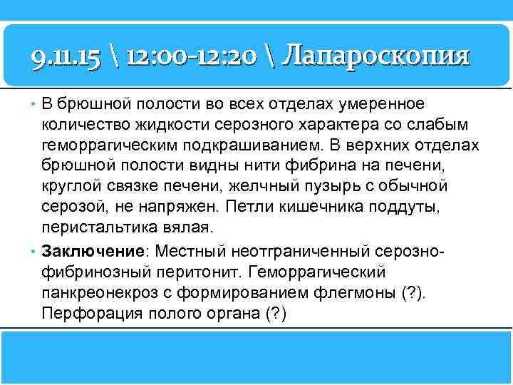 9. 11. 15  12: 00 -12: 20  Лапароскопия • В брюшной полости